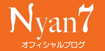 地下アイドル界のバラエティー班Nyan7ブログ