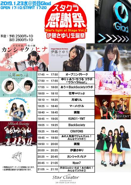 スタクラ感謝祭  Star's light at Stage Vol.2 伊藤さゆり生誕祭