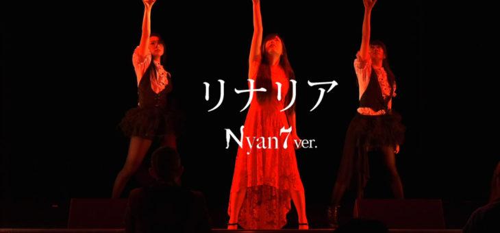 リナリア〜Nyan7バージョン