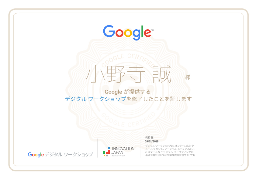 Nyan7メンバー募集 グーグルデジタルワークショップ修了証書