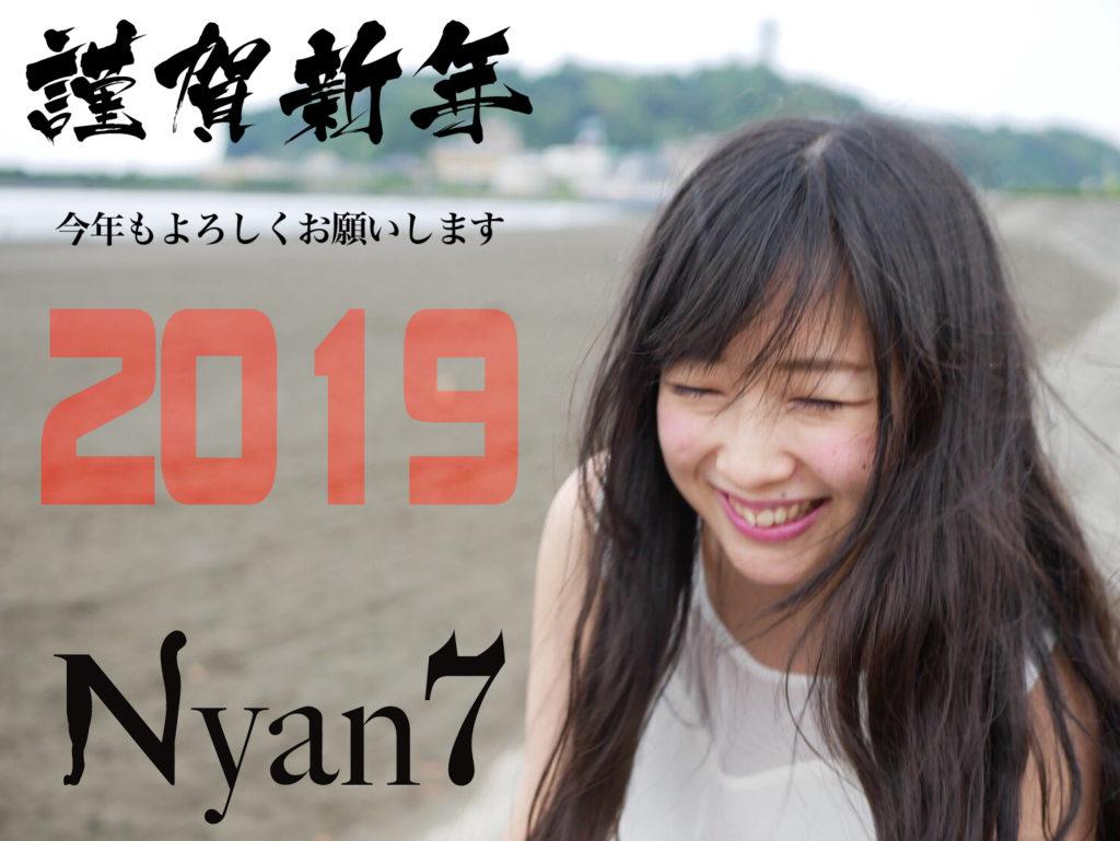 Nyan7-珠居ちづる