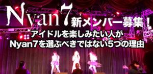 Nyan7メンバー募集〜アイドルを楽しみたい人がNyan7を選ぶべきではない5つの理由