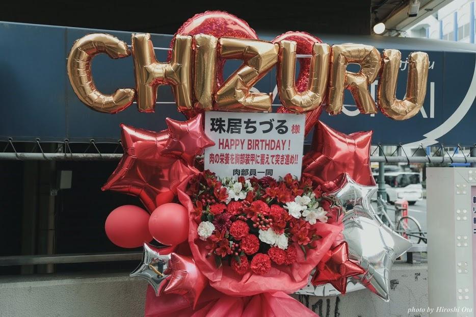 2019/3/31(日) 珠居ちづる生誕祭@新宿SAMURAI お客様が贈ってくださったスタンド花