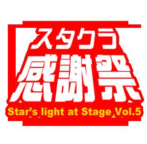 スタクラ感謝祭 vol.5 Nyan7新メンバー公開オーディション!