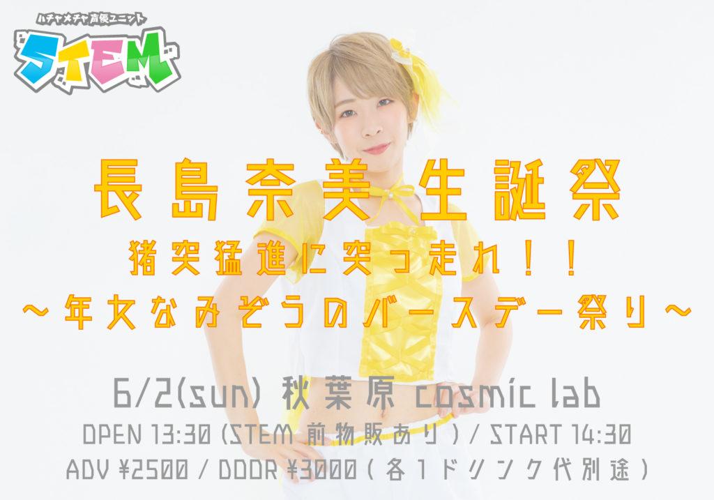 STEM 長島奈美 生誕祭 2019