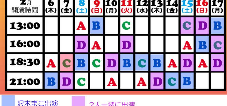 Nyan7ちづる&ぽち 初共演!GO,JET!GO!GO!vol.4